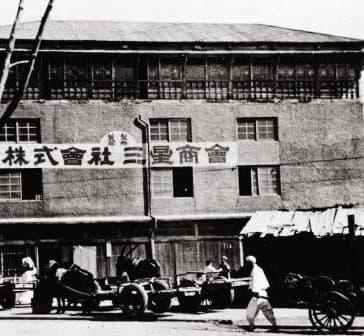 Les bureaux de Sanghoes à Daegu dans la fin des années 1930.