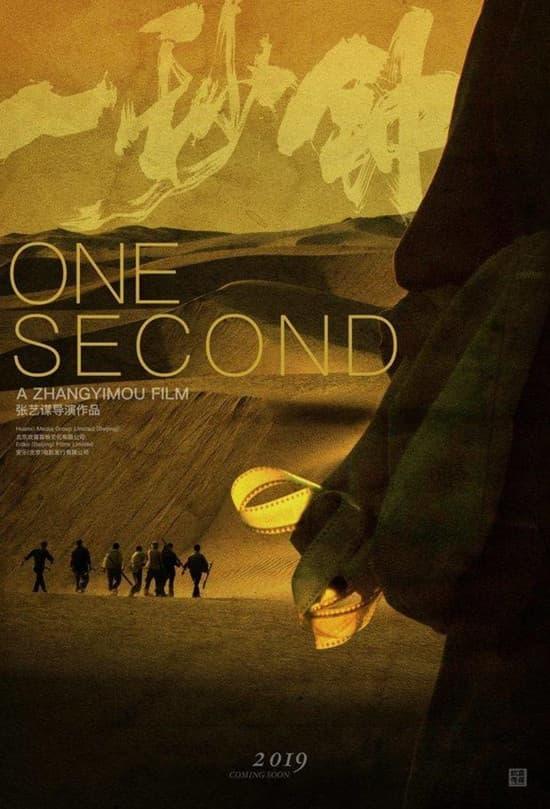 Film de Zhang Yimou