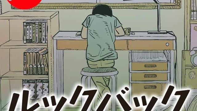 """""""Look Back"""", le nouveau manga de Tatsuki Fujimoto, le créateur de """"Chainsaw Man"""""""