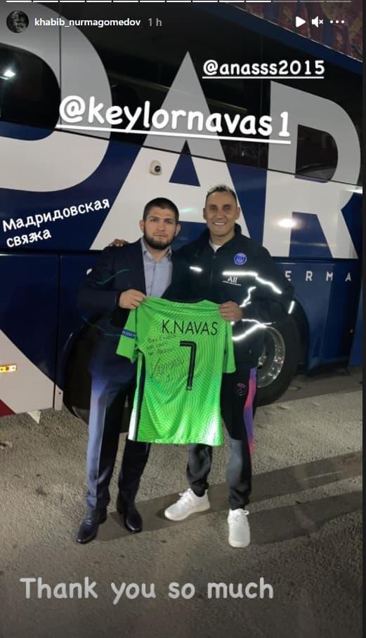Khabib avec Keylor Navas après Barça-PSG