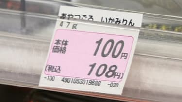 Les commerçants japonais ont dû revoir leurs prix pour prendre en compte l'augmentation de la TVA ce 1er avril.