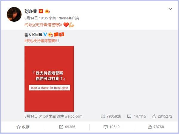 Le message posté par Liu Yifei sur Weibo