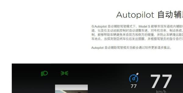 Autopilot en Chine