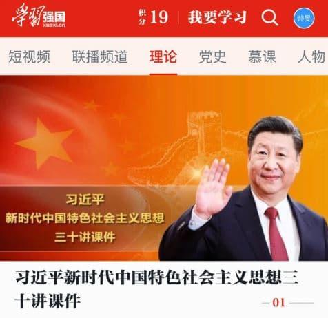 L'application est obligatoire pour les cadres du Parti communiste.