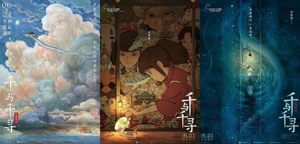 Affiches chinoises du Voyage de Chihiro